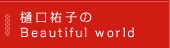 樋口祐子のBeautiful world